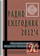 Журнал Радиоежегодник №4 2012