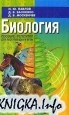 Книга Биология. Пособие-репетитор для поступающих в вузы