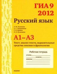 Книга ГИА 9 в 2012 году. Русский язык. А1—A3 (текст, анализ текста, выразительные средства лексики и фразеологии). Рабочая тетрадь