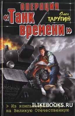 """Таругин Олег - Операция """"Танк времени"""". Из компьютерной игры - на Великую Отечественную"""
