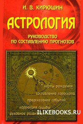 Книга Кирюшин И.В. - Астрология: Руководство по составлению прогнозов