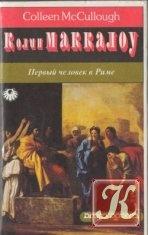 Книга Первый человек в Риме. В двух томах. Том 2