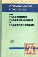 Книга Справочное пособие по гидравлике, гидромашинам и гидроприводам