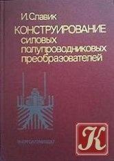 Книга Конструирование силовых полупроводниковых преобразователей