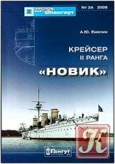 Крейсер 2 ранга «Новик»