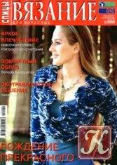 Журнал Вязание для взрослых: спицы №2 2009