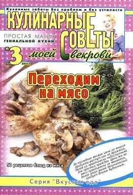 Журнал Журнал Кулинарные советы моей свекрови №3 (174), 2011