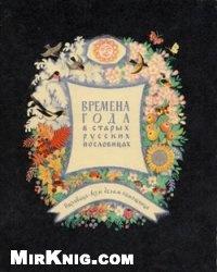Книга Времена года в старых русских пословицах