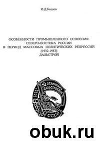 Особенности промышленного освоения Северо-Востока России в период массовых политических репрессий