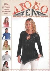 Журнал Любо-Дело (машинное вязание) №1 2006