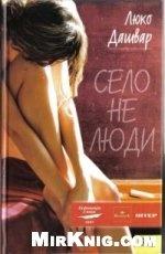 Книга Село не Люди