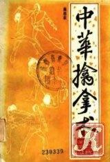 Книга ЦиньНа: китайское искусство захватов