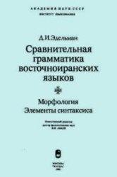 Книга Сравнительная грамматика восточноиранских языков: Морфология. Элементы синтаксиса