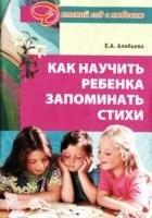 Книга Как научить ребенка запоминать стихи