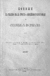 Книга Боевые качества пуль трехлинейной винтовки и сходственных с нею других пуль