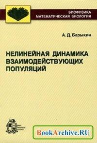 Книга Нелинейная динамика взаимодействующих популяций.