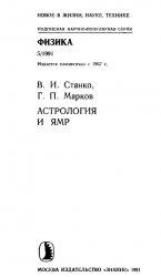 Книга Астрология и ЯМР