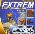 Книга Энциклопедия EXTREM. Экстремальный спорт: воздух, вода, земля