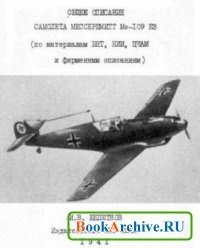 Общее описание самолета Ме-109 Е3. Часть 2.