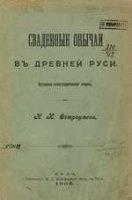 Аудиокнига Свадебные обычаи в Древней Руси
