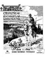 Книга Столетие военного министерства (1802-1902) Военно-тюремные учреждения (Том 12 ч. 3)