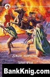 Книга Звери Гора