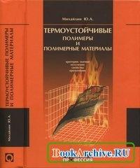 Книга Термоустойчивые полимеры и полимерные материалы.