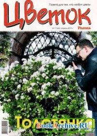 Журнал Цветок №7 (апрель 2011).