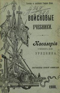 Книга Войсковые учебники. Кавалерия (Учебник  для урядника)