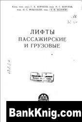 Книга Лифты грузовые и пассажирские