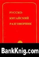 Книга Русско-китайский разговорник