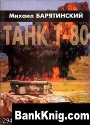 Журнал Танкомастер - Спецвыпуск. Танк T-80