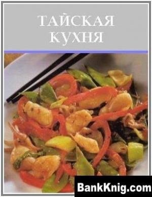 Книга Тайская кухня