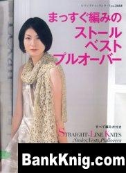 Журнал Lady Boutique Series Knit №2664, 2008
