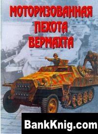 Книга Моторизованная пехота вермахта  Часть 2