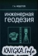 Книга Инженерная геодезия