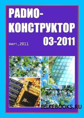 Радиоконструктор №3 2011