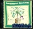 Книга Комнатные растения