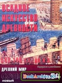 Новый солдат №54. Осадное искусство древности 546-146г.г..