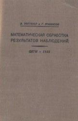 Книга Математическая обработка результатов наблюдений