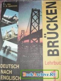 Книга Brücken (мосты)