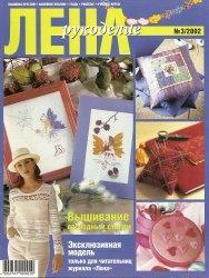 Журнал Лена рукоделие №3 2002