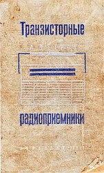Книга Транзисторные радиоприемники (справочное пособие)
