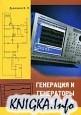Книга Генерация и генераторы сигналов