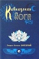 Книга Кавказская йога