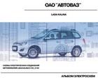 Книга Схемы электрических соединений автомобилей LADA KALINA 2192, 2194