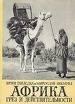 Книга Африка грез и действительности (в трех томах)