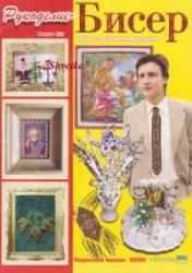 Журнал Бисер. Чудеса своими руками  №4(2)  2008