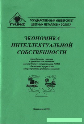Книга экономика интеллектуальной собственности