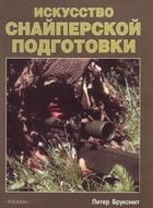 Книга Искусство снайперской подготовки